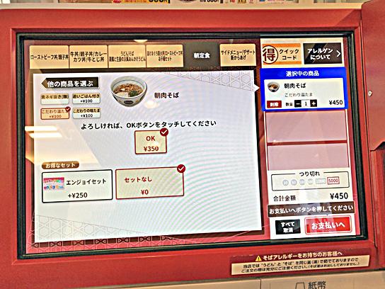210214なか卯豊洲券売機2.jpg