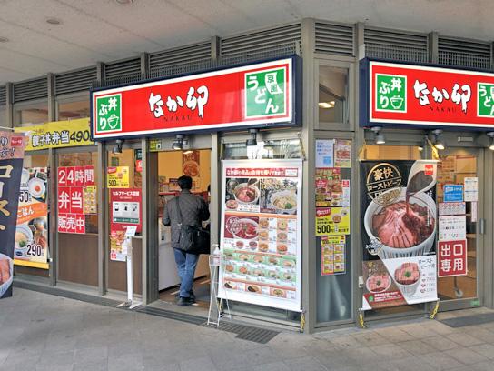 210214なか卯豊洲店.jpg