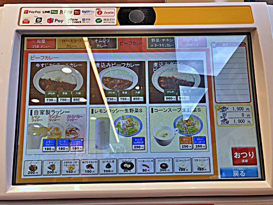 210217マイカリー豊洲券売機.jpg