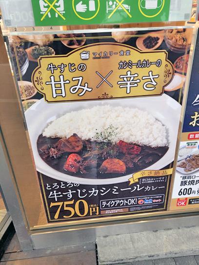 210217マイカリー豊洲牛すじカシミール写真メ.jpg
