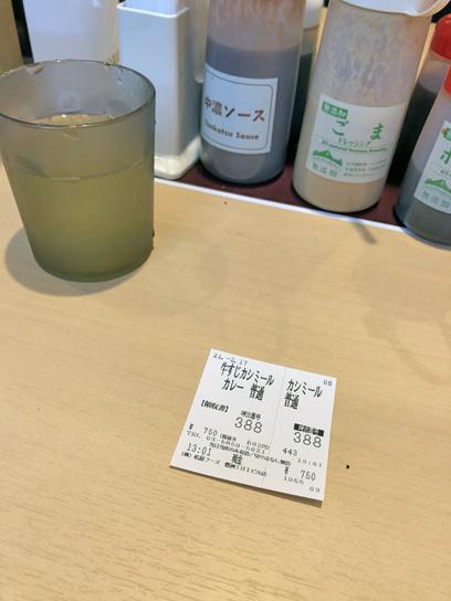 210217マイカリー豊洲牛すじカシミール半券.jpg