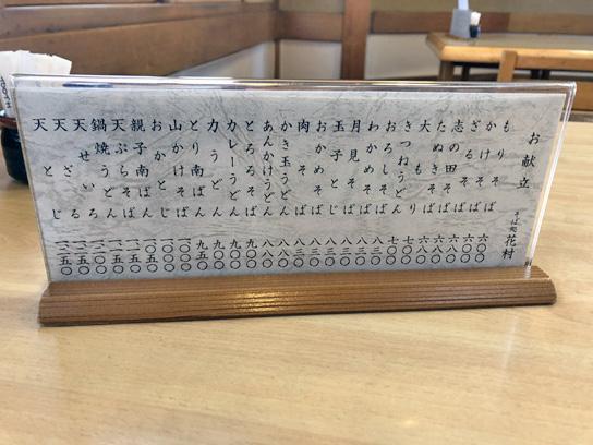 210218花村メニュー1.jpg