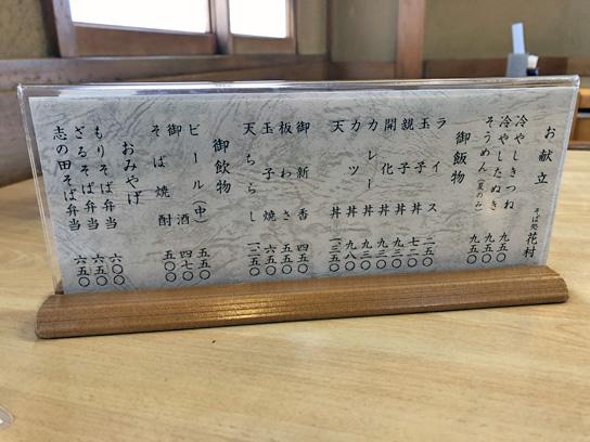 210218花村メニュー2.jpg