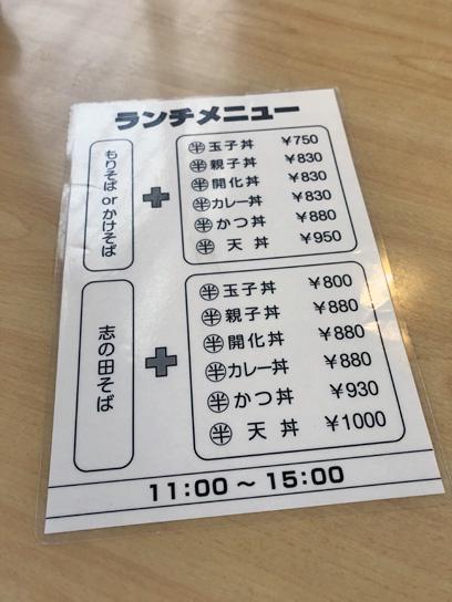 210218花村ランチメ.jpg