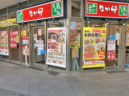 210221なか卯豊洲店.jpg