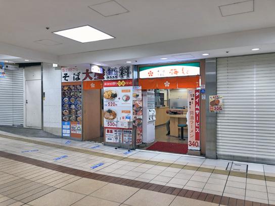 210223梅もと八重洲店.jpg