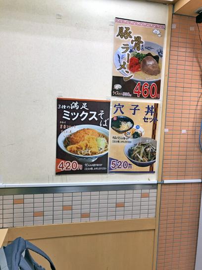 210223梅もと八重洲店内写真メ1.jpg