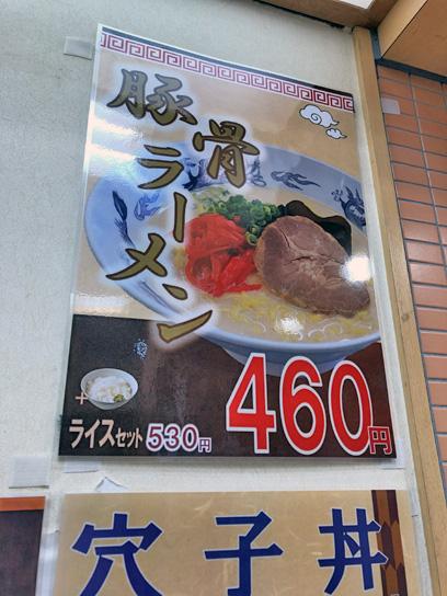 210223梅もと八重洲店内写真メ2.jpg