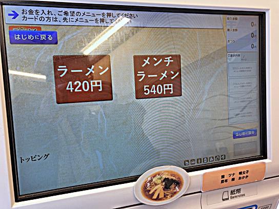 210224めとろ庵東陽町券売機2.jpg