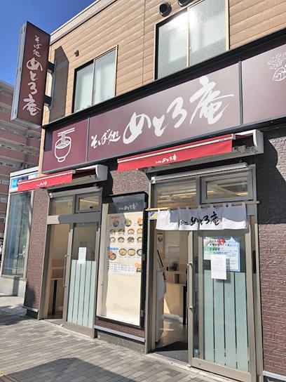 210224めとろ庵東陽町店.jpg
