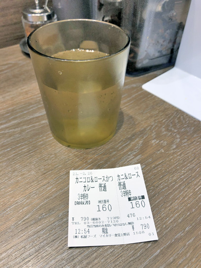 210226マイカリー上野カツクリコロカレー半券.jpg