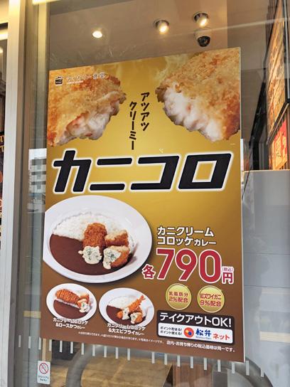 210226マイカリー上野カニコロポスター.jpg