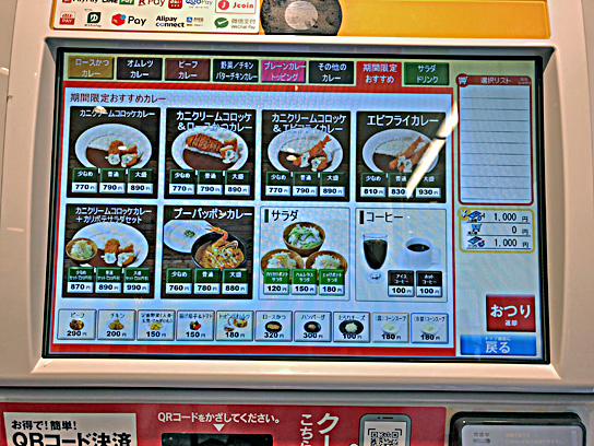 210226マイカリー上野券売機1.jpg