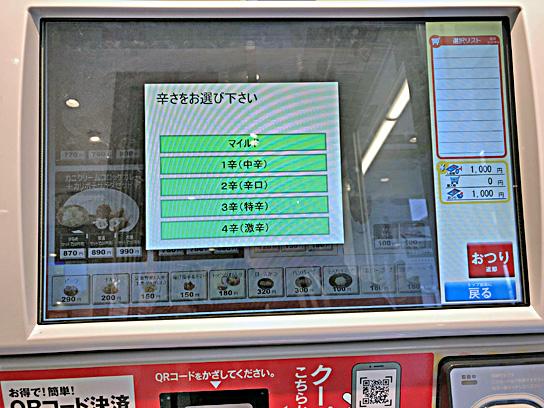 210226マイカリー上野券売機2.jpg