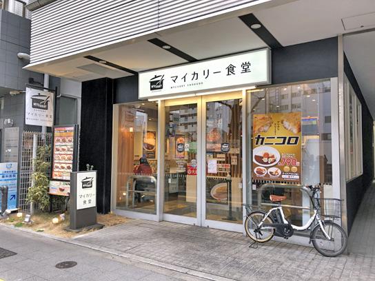 210226マイカリー上野店.jpg