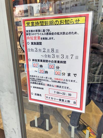 210226マイカリー上野時短営業.jpg