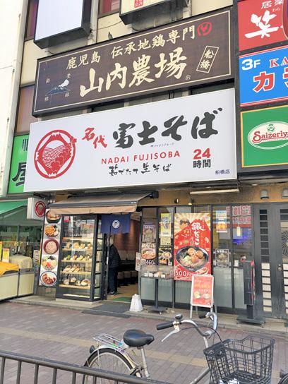 210228富士そば船橋店2.jpg