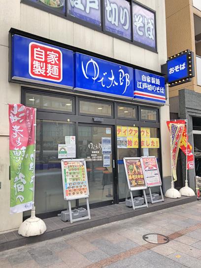 210307太郎淡路町店.jpg