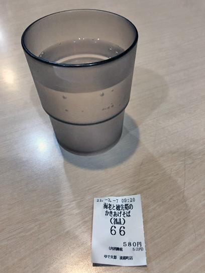 210307太郎淡路町海老筍そば半券.jpg