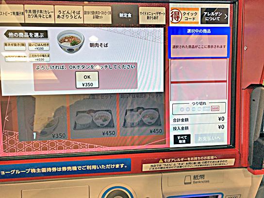 210308なか卯豊洲券売機1.jpg