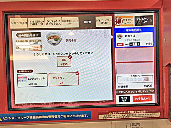 210308なか卯豊洲券売機2.jpg