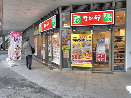 210308なか卯豊洲店.jpg