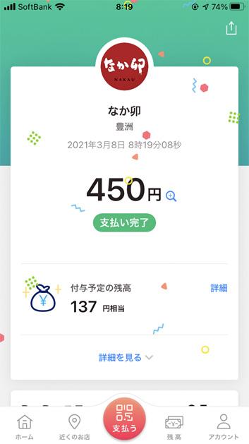 210308なか卯豊洲朝肉そばPayPay払.jpg