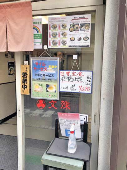 210309文殊本店店頭メ.jpg