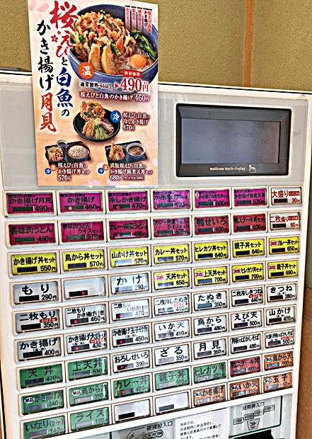 210311小諸日本橋券売機.jpg