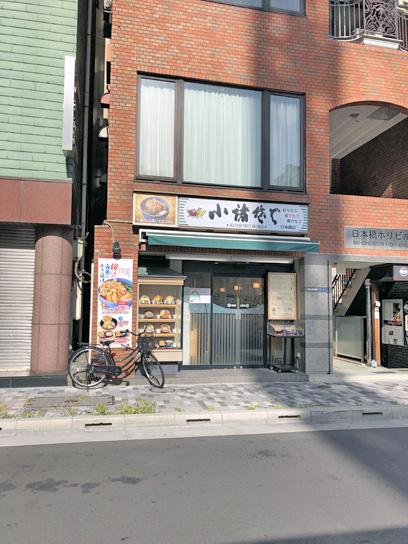210311小諸日本橋店.jpg