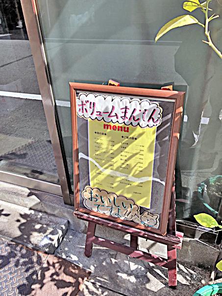 210311曙軒外メニュー看板.jpg