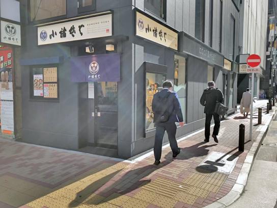 210315小諸そば八重洲店.jpg