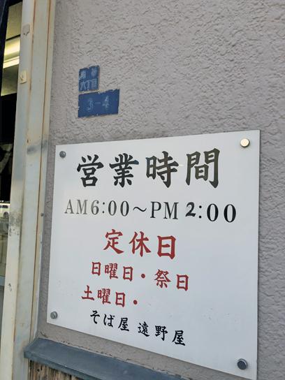 210317遠野屋営業時間.jpg