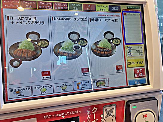 210324松のや豊洲券売機.jpg