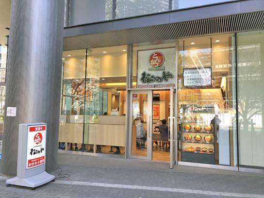 210324松のや豊洲店1.jpg