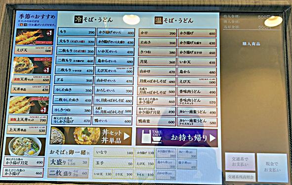 210325小諸八重洲券売機.jpg