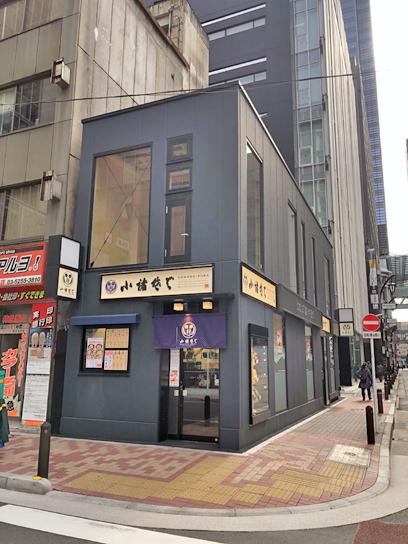 210325小諸八重洲店.jpg