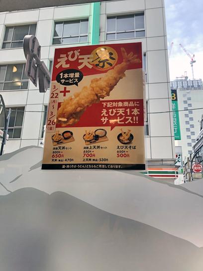 210325小諸八重洲海老天祭ポスター.jpg