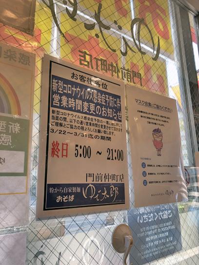 210327マイ太郎コロナ禍時短営業.jpg