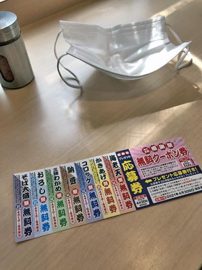 210327マイ太郎フライング新クポ.jpg