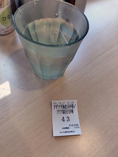 210327マイ太郎海老天ざる中華半券.jpg