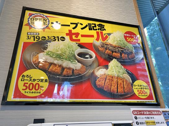 210328松のや豊洲セールポスター.jpg