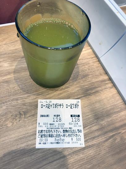 210328松のや豊洲ロース定ポテサラ半券.jpg