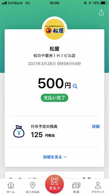 210328松のや豊洲ロース定ポテサラPayPay.jpg
