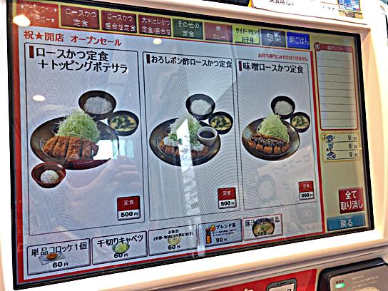 210328松のや豊洲券売機セールメニュ.jpg