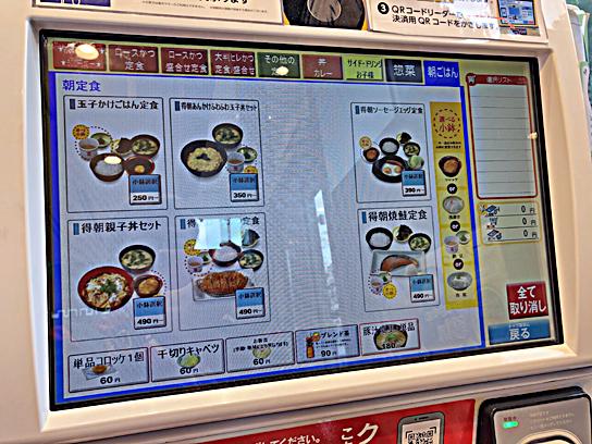 210328松のや豊洲券売機朝メニュ.jpg