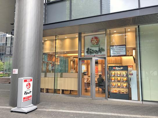 210328松のや豊洲店1.jpg