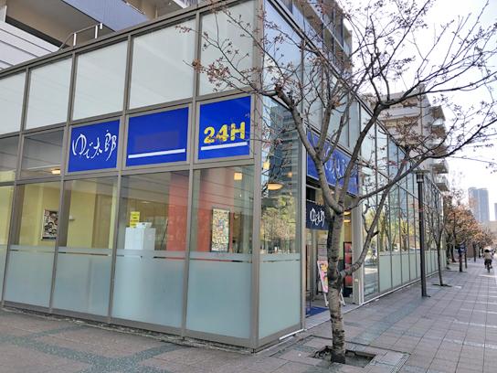 210329ゆで太郎豊洲店.jpg