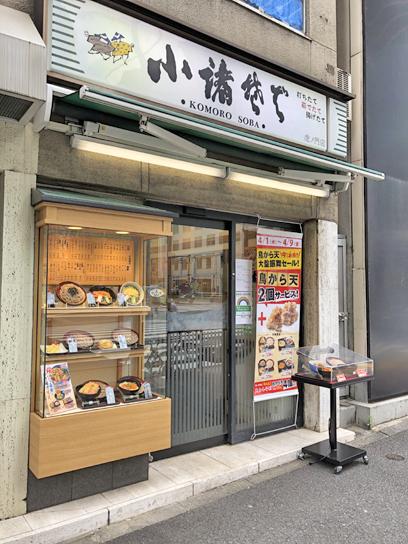 210402小諸そば虎ノ門店.jpg