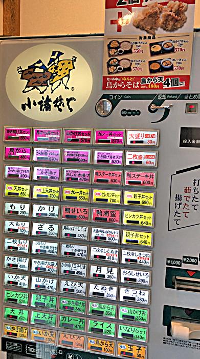 210402小諸虎ノ門券売機.jpg